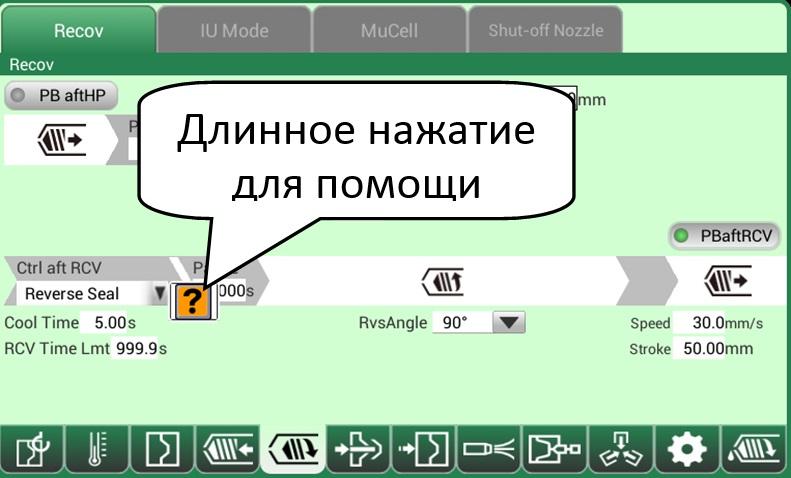 Контроллер термопластавтомата